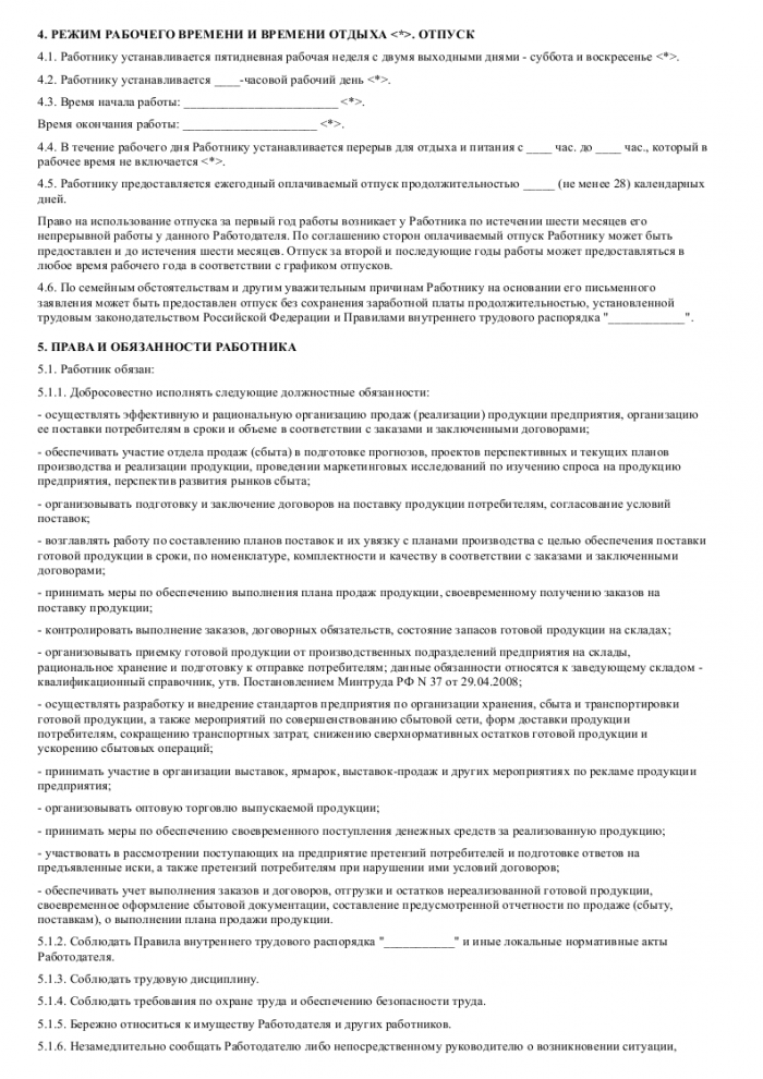 Образец трудового договора с менеджером по продажам _002