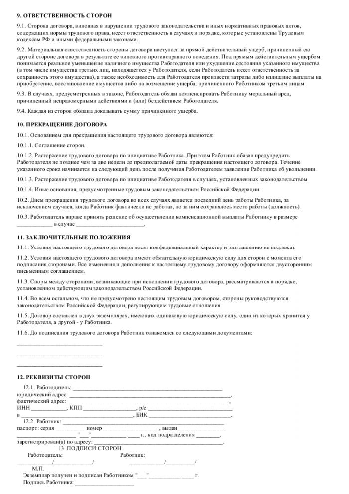 Образец трудового договора с менеджером по продажам _004