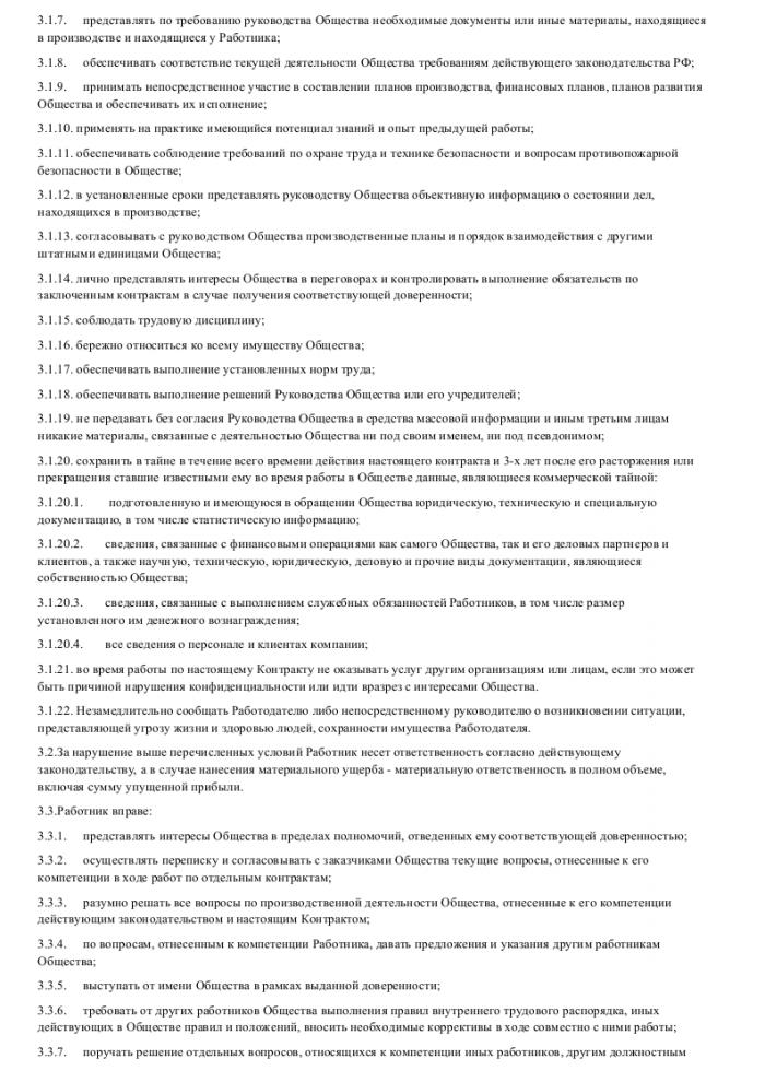 Образец трудового договора с менеджером проекта_002
