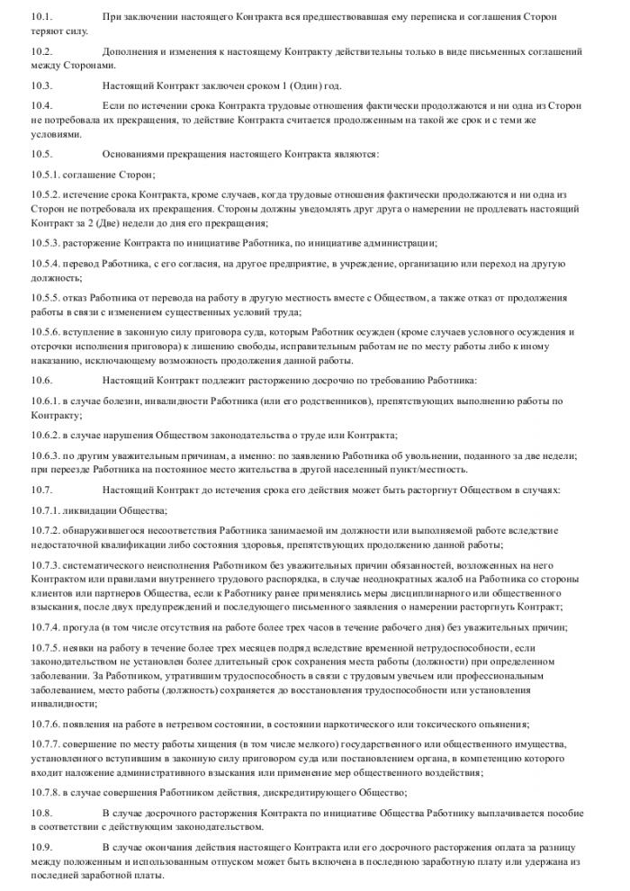 Образец трудового договора с менеджером проекта_005