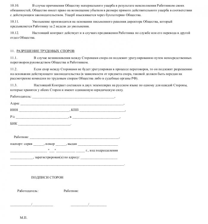 Образец трудового договора с менеджером проекта_006