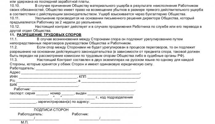 Образец трудового договора с мерчендайзером_005