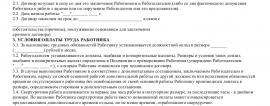 Образец трудового договора с начальником отдела автоматизации_001
