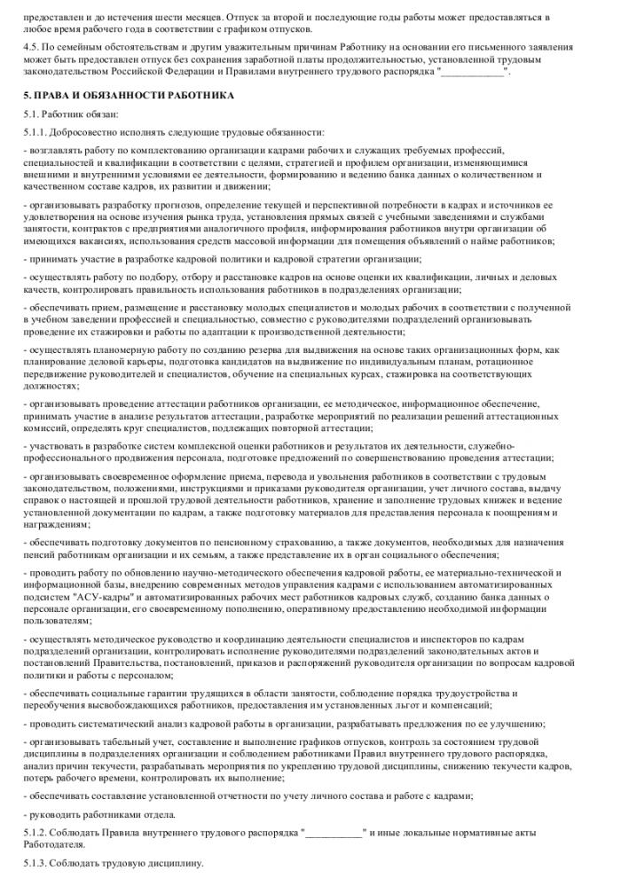Образец трудового договора с начальником отдела кадров_002