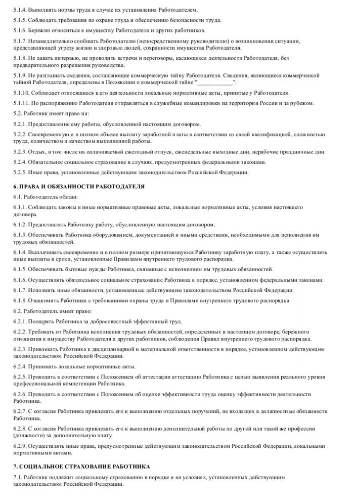 Образец трудового договора с начальником отдела кадров_003