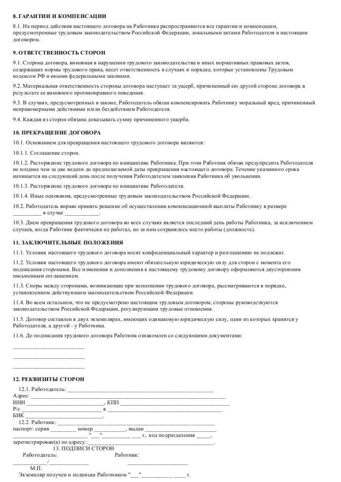 Образец трудового договора с начальником отдела кадров_004