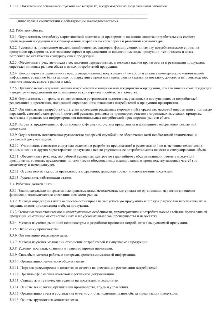 Образец трудового договора с начальником отдела маркетинга_002