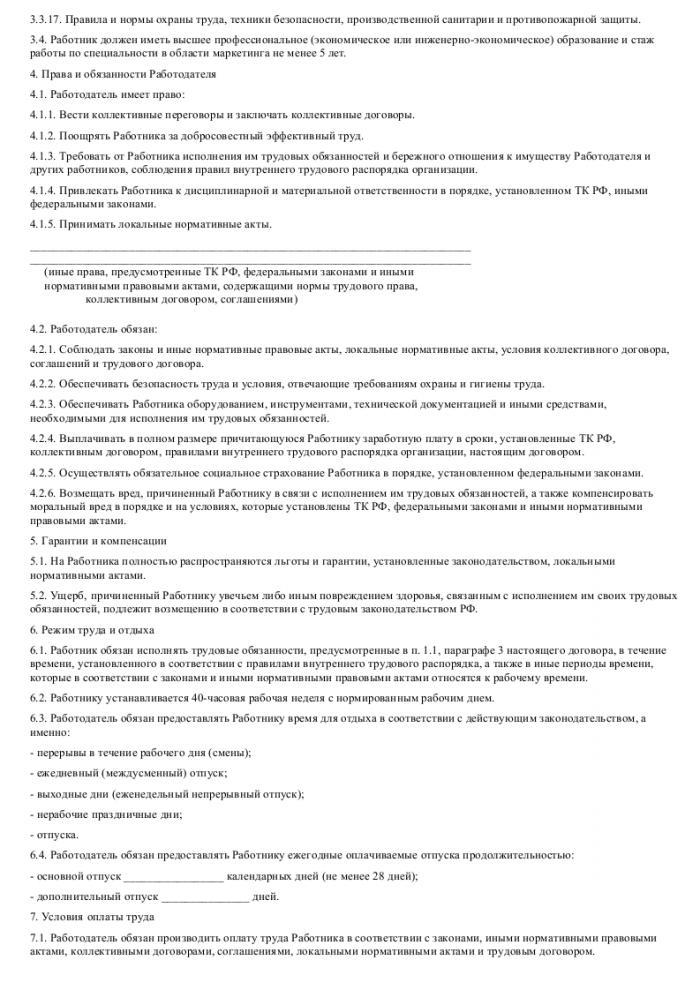 Образец трудового договора с начальником отдела маркетинга_003