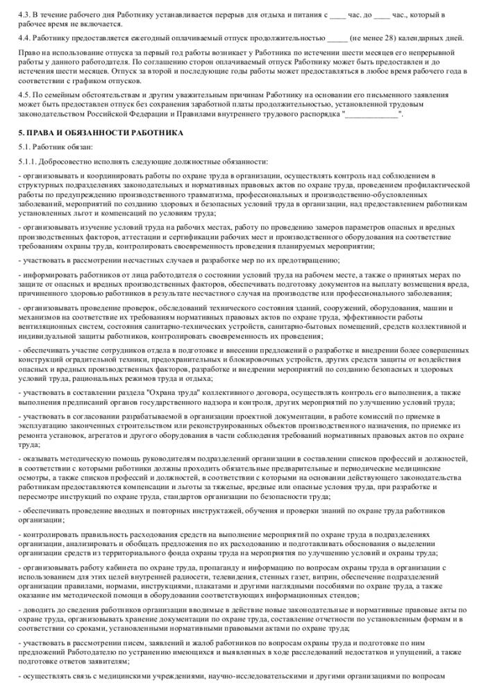 Образец трудового договора с начальником отдела по охране труда_002