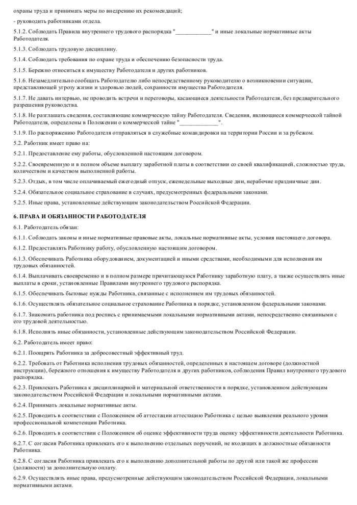 Образец трудового договора с начальником отдела по охране труда_003