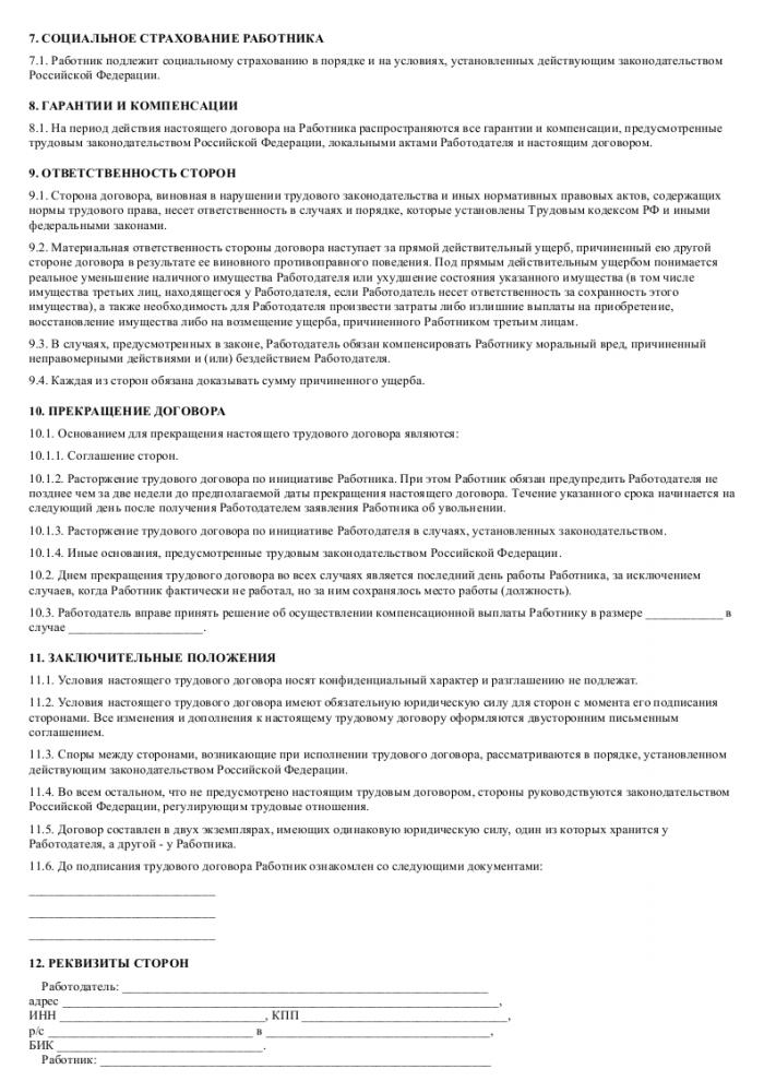 Образец трудового договора с начальником отдела по охране труда_004
