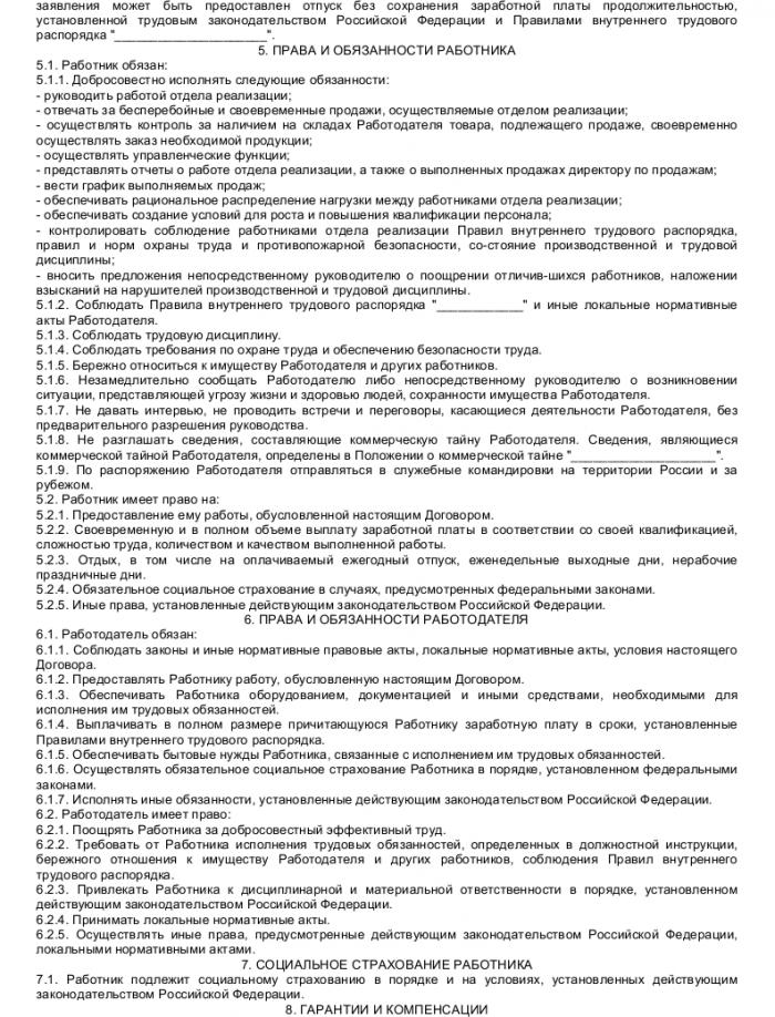 Образец трудового договора с начальником отдела продаж_002