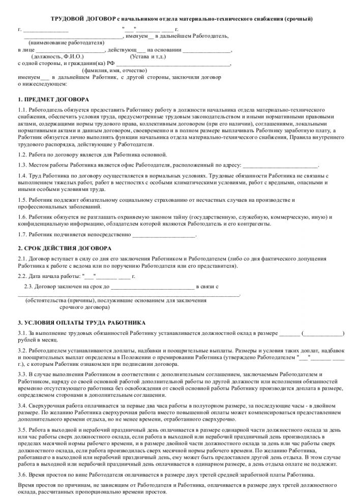 Образец трудового договора с начальником отдела снабжения_001