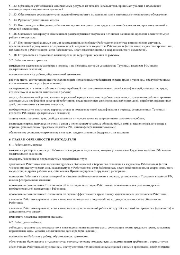 Образец трудового договора с начальником отдела снабжения_003