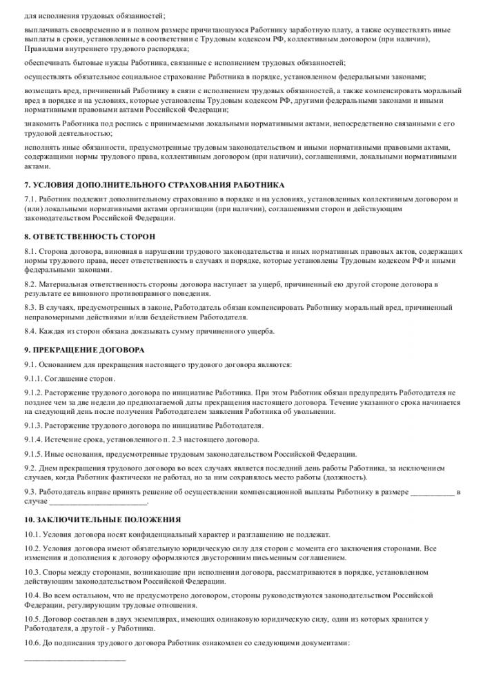 Образец трудового договора с начальником отдела снабжения_004