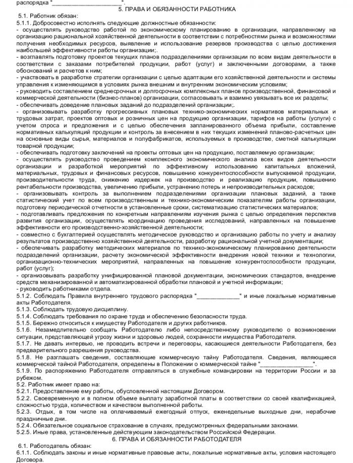 Образец трудового договора с начальником планово-экономического отдела_002