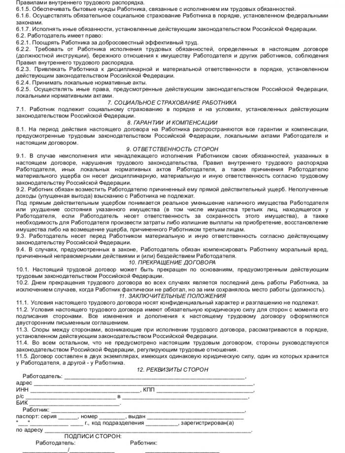 Образец трудового договора с начальником финансового отдела_003