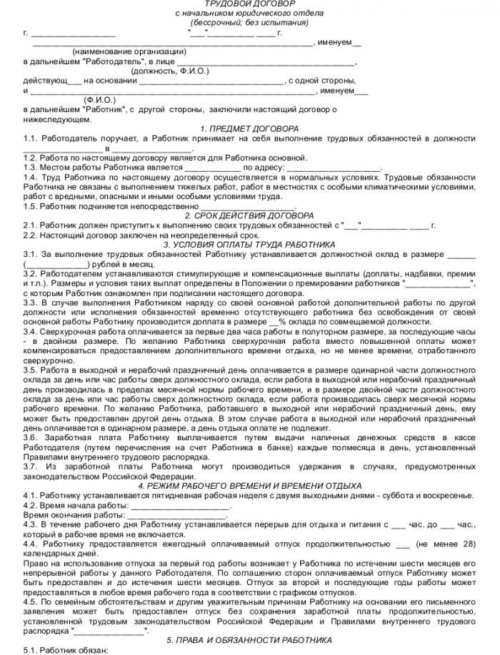 Образец трудового договора с начальником юридического отдела_001