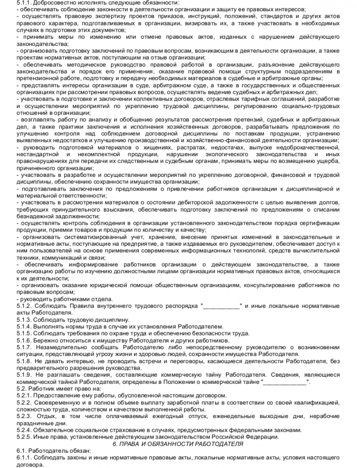 Образец трудового договора с начальником юридического отдела_002