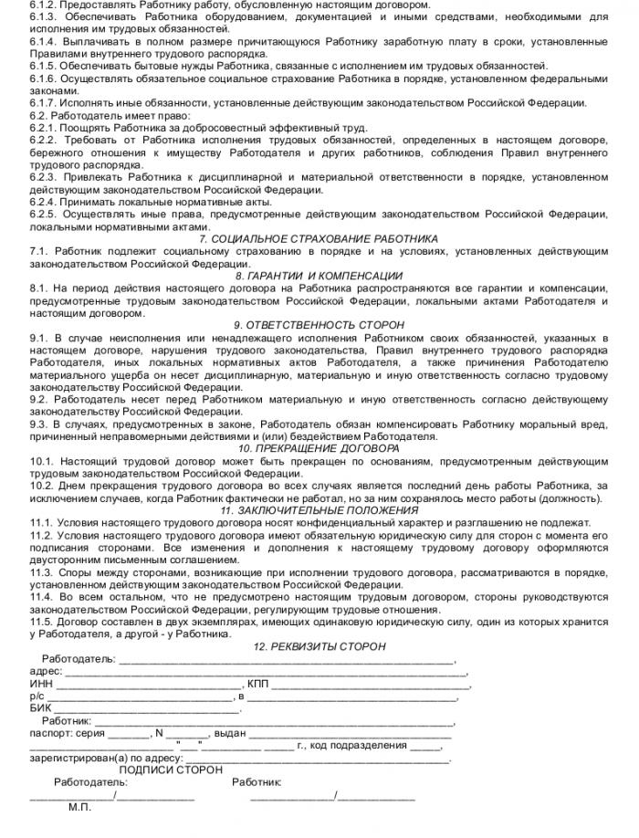 Образец трудового договора с начальником юридического отдела_003