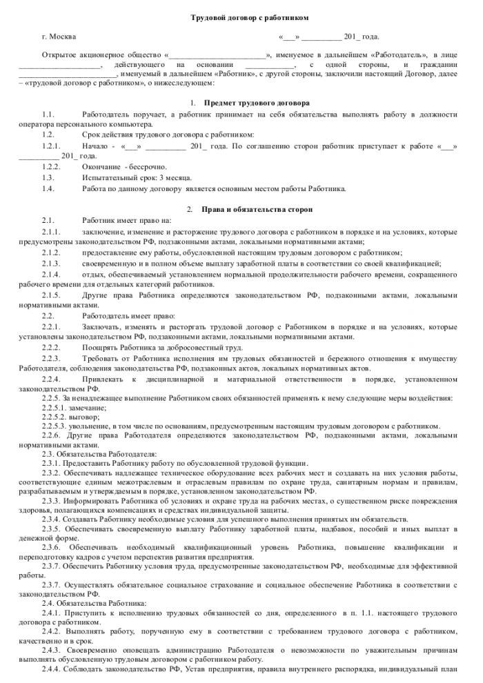 Образец трудового договора с оператором ПК_001