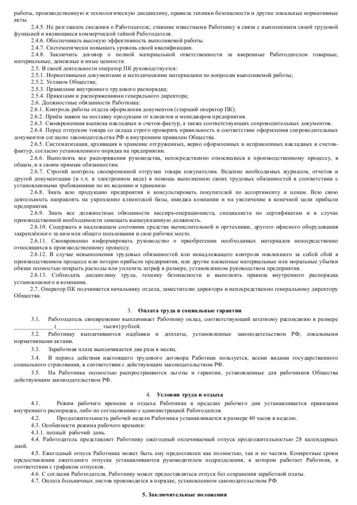 Образец трудового договора с оператором ПК_002