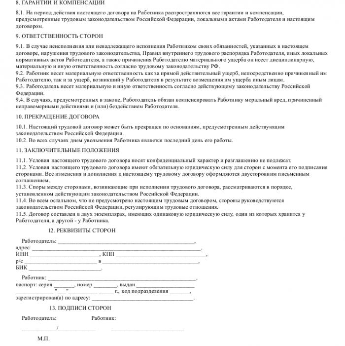 Образец трудового договора с оператором 1С_003