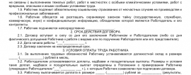Образец трудового договора с офис-менеджером_001
