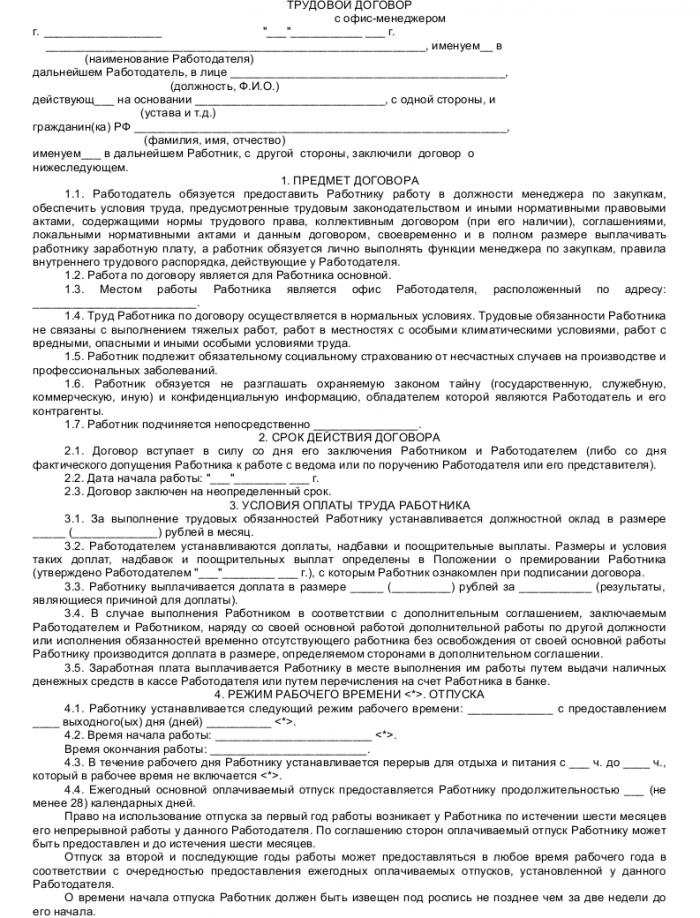 Трудовой Договор Для Ип В Казахстане Образец