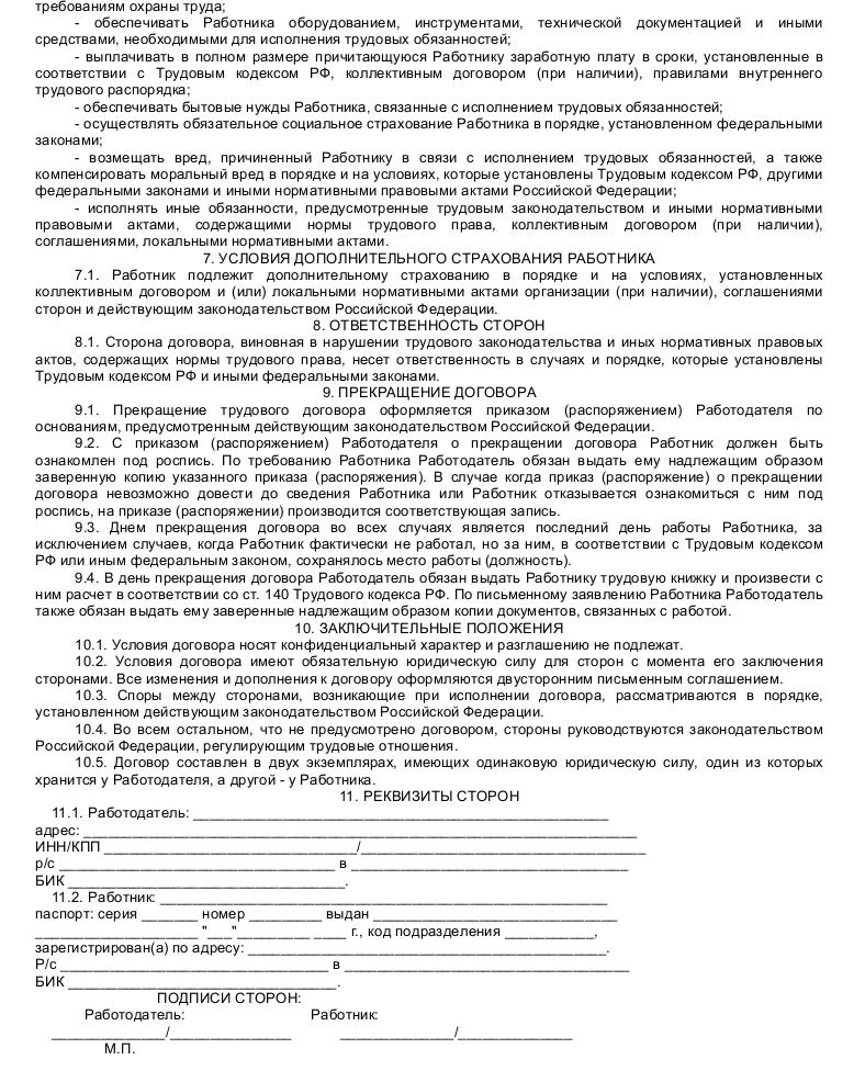 Должностная Инструкция Медрегистратора В Поликлинике