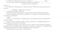 Образец трудового договора с помощником директора_001