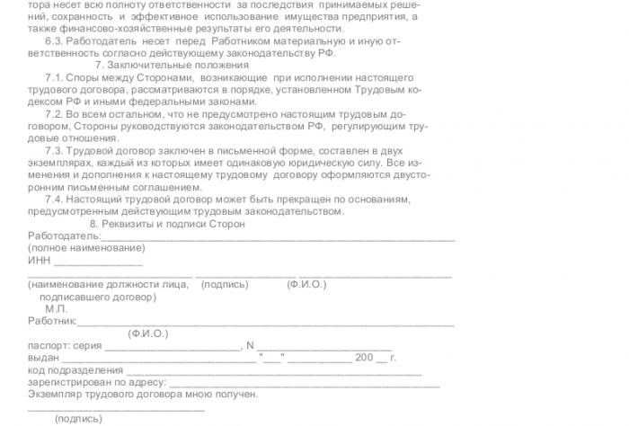Образец трудового договора с помощником директора_003
