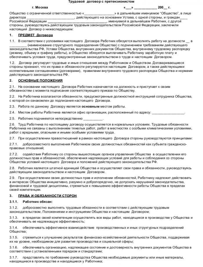 Образец трудового договора с претензионистом_001