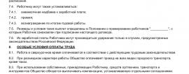 Образец трудового договора с претензионистом_004