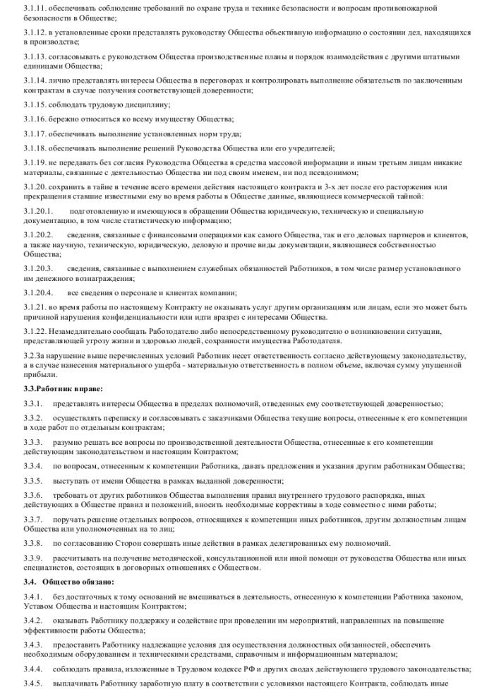 Образец трудового договора с программистом 1С_002