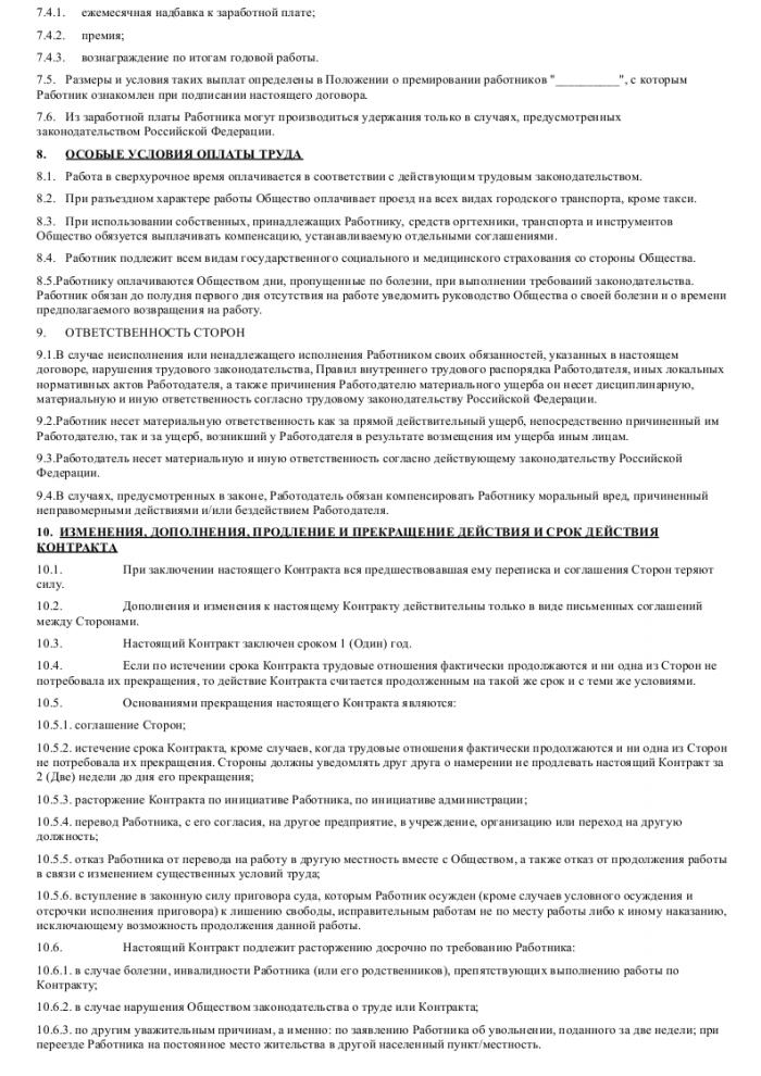 Образец трудового договора с программистом 1С_004