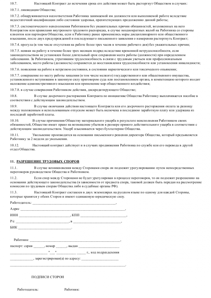 Образец трудового договора с программистом 1С_005