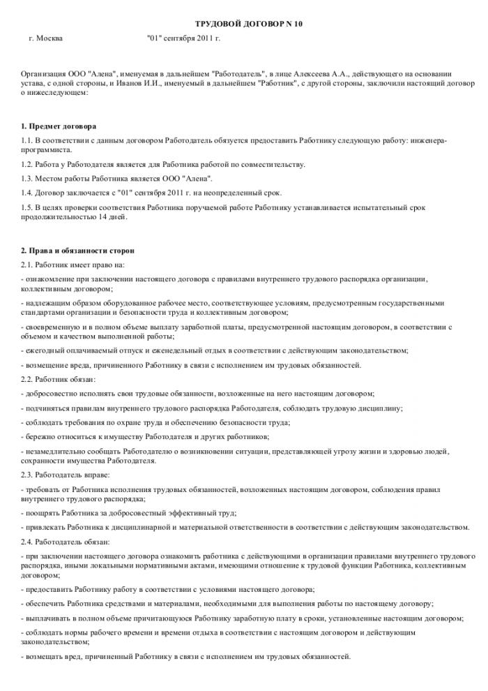 Образец трудового договора с программистом_001