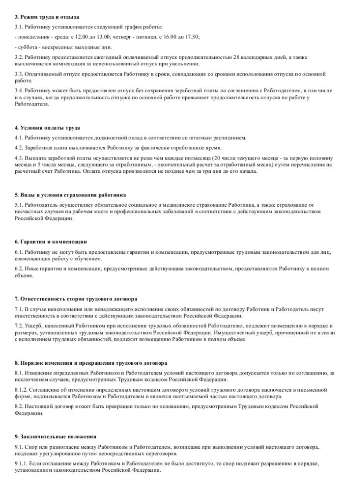 Образец трудового договора с программистом_002
