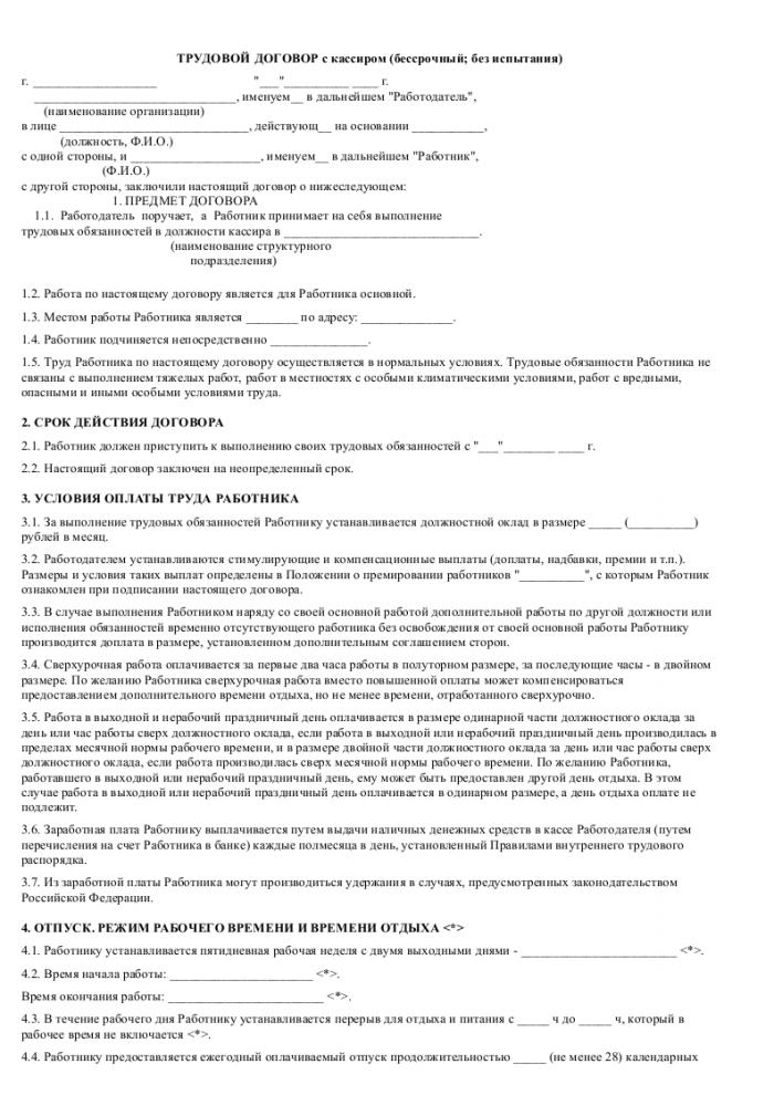 Образец трудового договора с продавцом-кассиром_001