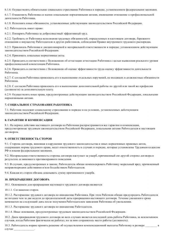 Образец трудового договора с продавцом-кассиром_003