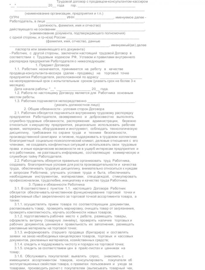 Образец трудового договора с продавцом-консультантом_001
