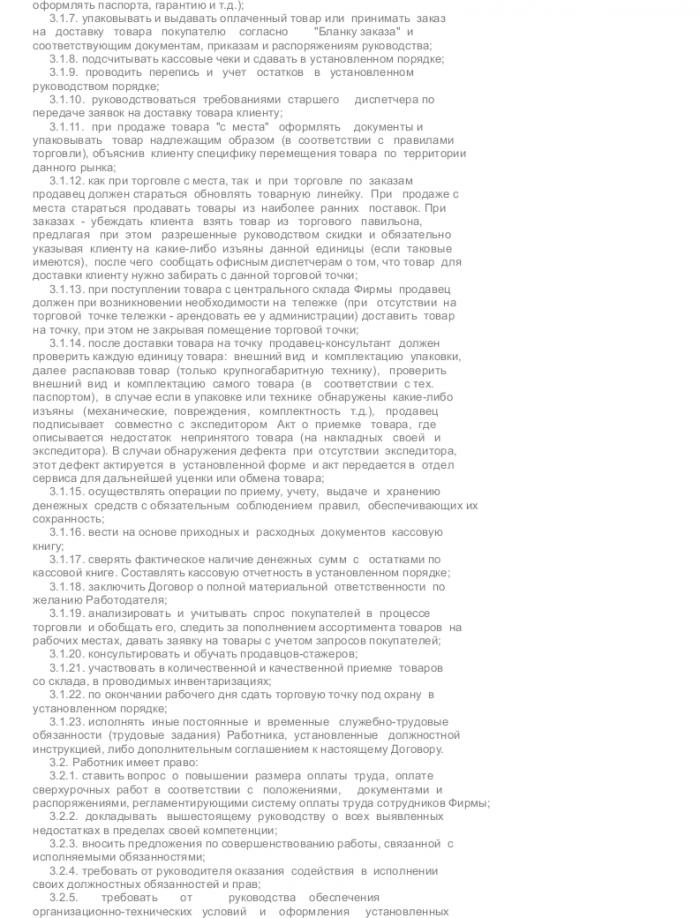 Образец трудового договора с продавцом-консультантом_002