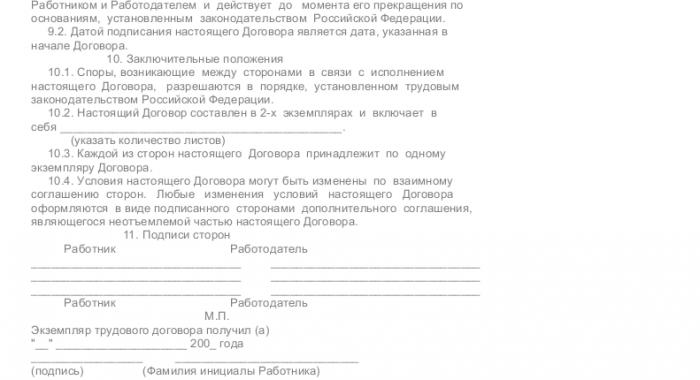 Образец трудового договора с продавцом-консультантом_005