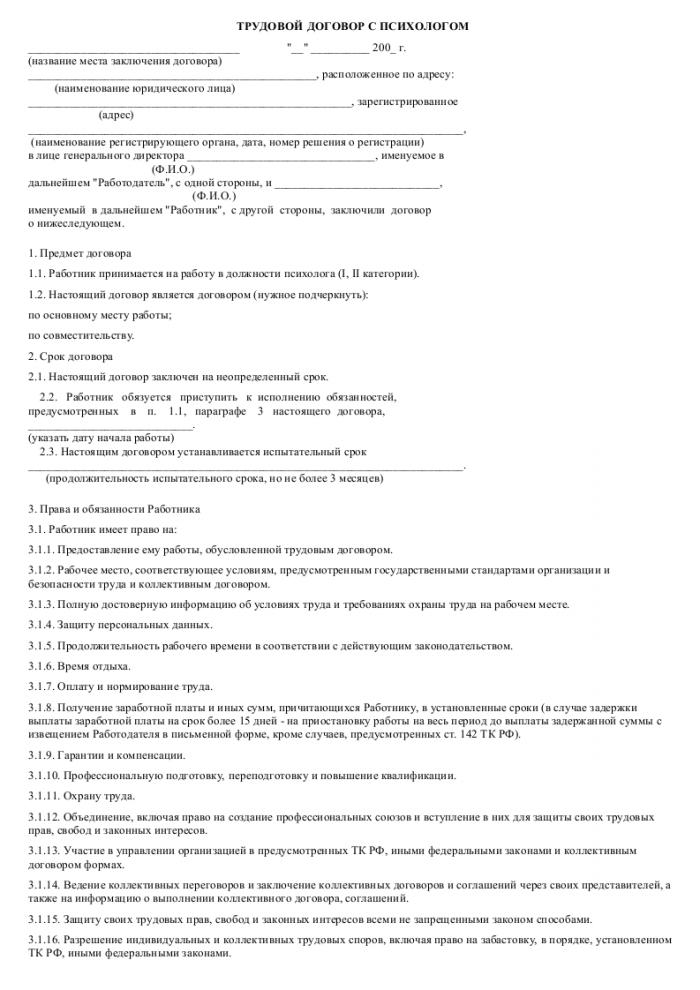 Образец трудового договора с психологом_001