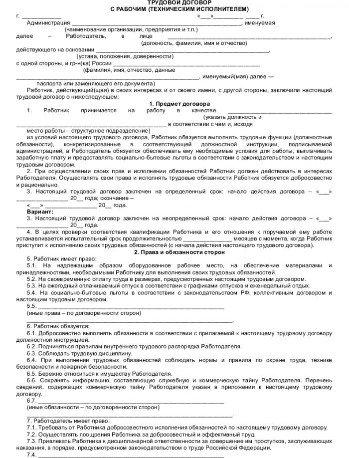 Образец трудового договора с рабочим (техническим исполнителем)_001