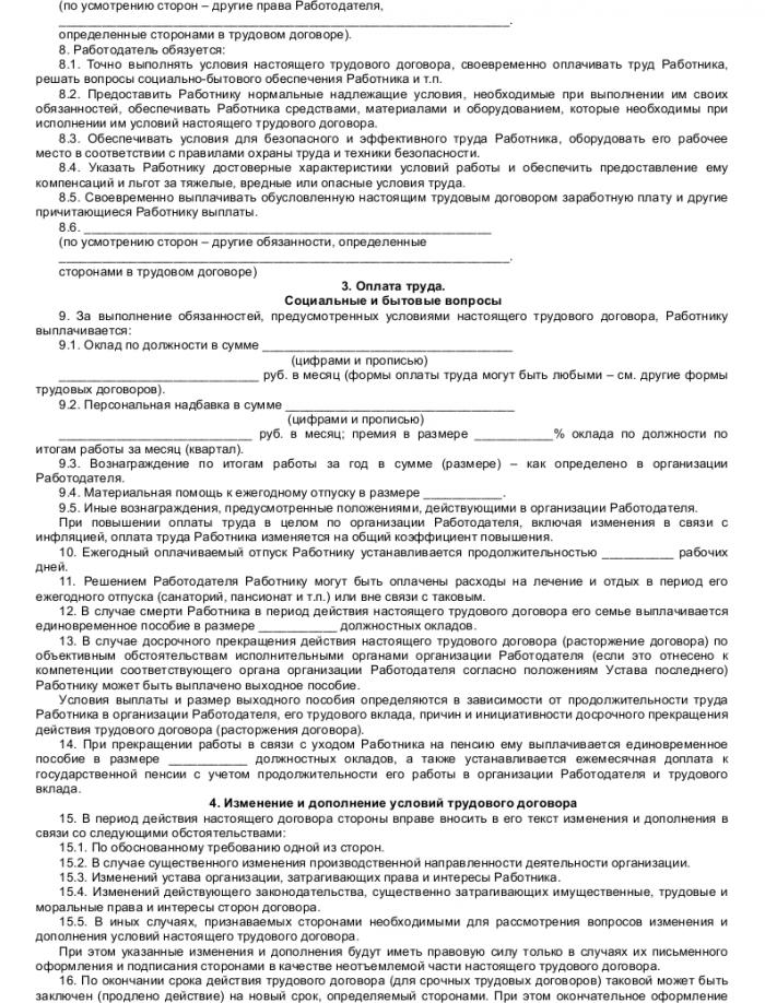 Образец трудового договора с рабочим (техническим исполнителем)_002