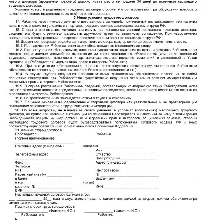 Образец трудового договора с рабочим (техническим исполнителем)_003