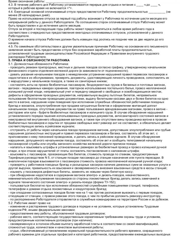 Образец трудового договора с ревизором_002