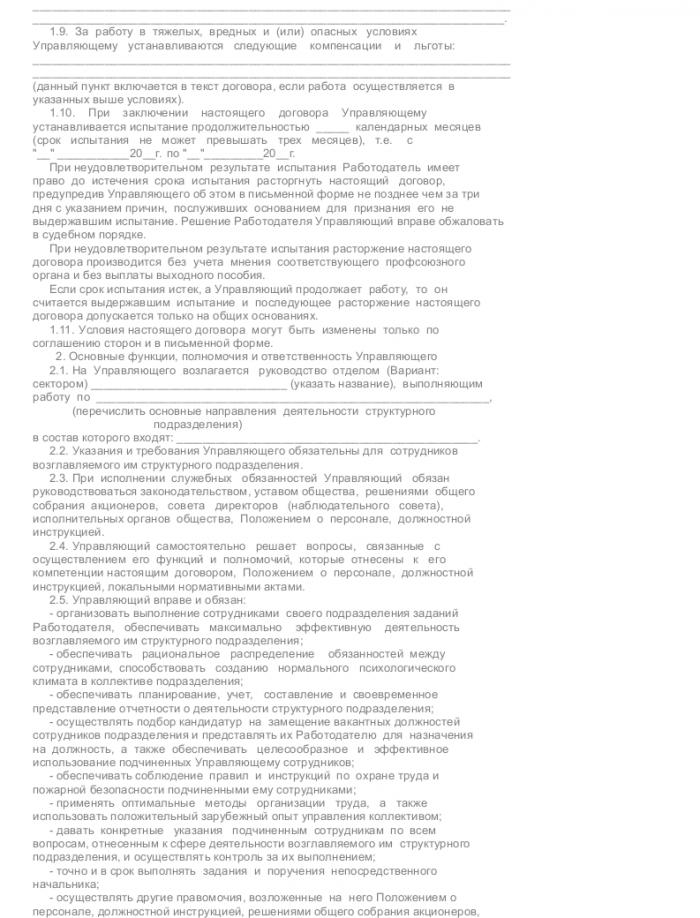 Образец трудового договора с руководителем подразделения_002